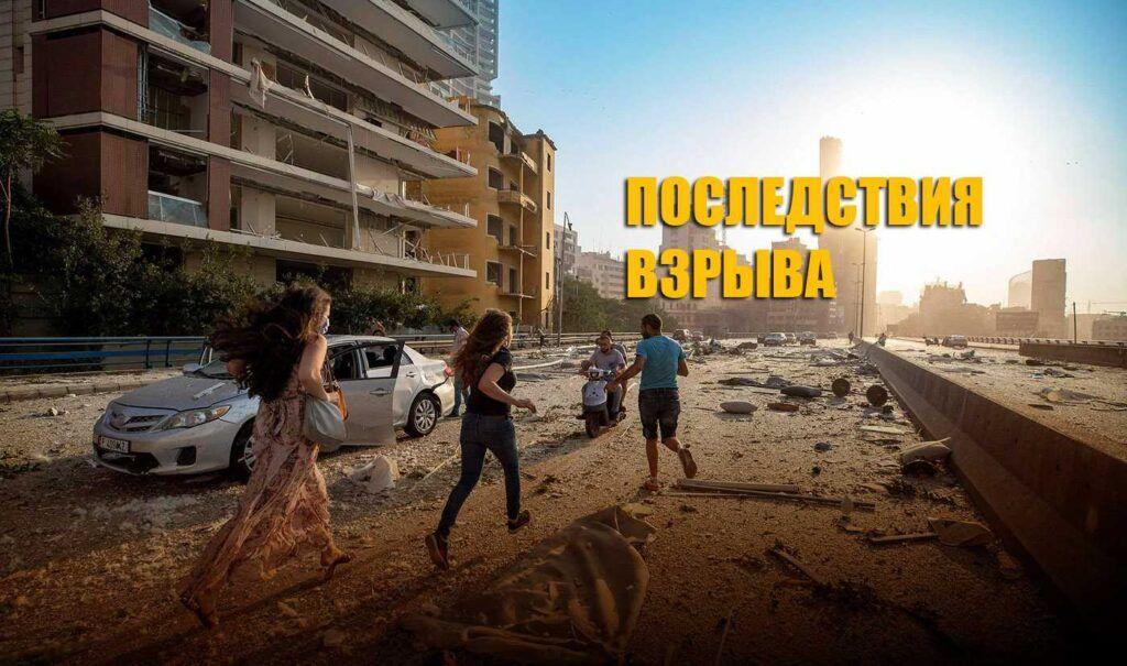 Бейрут, СМИ публикуют информацию об обстановке после мощнейшего взрыва
