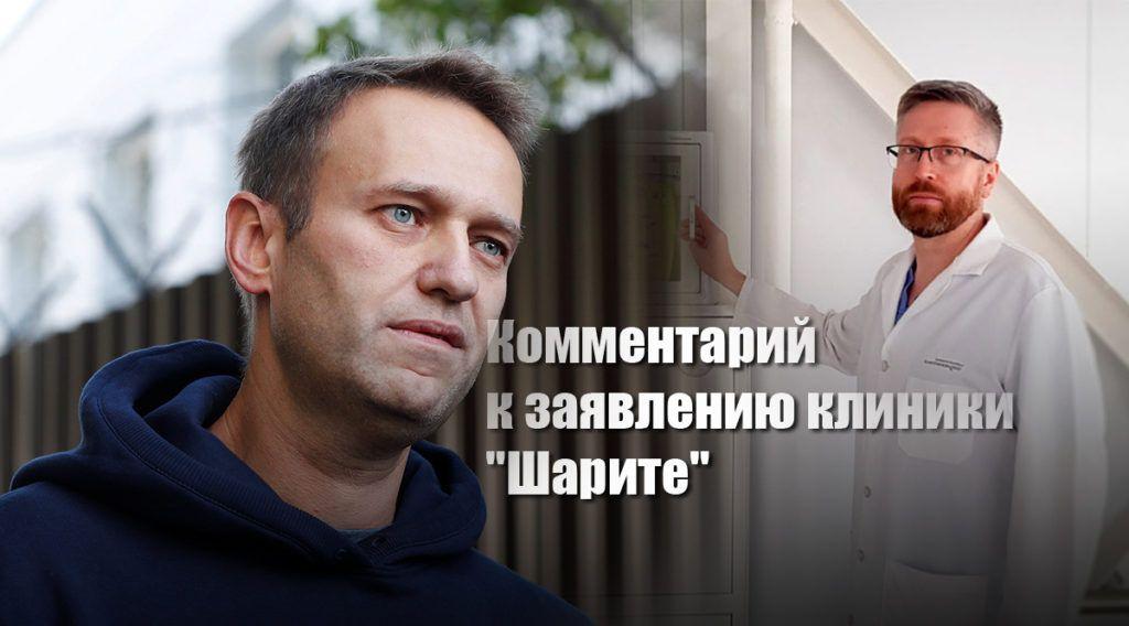 """Эксперт прокомментировал заявление клиники """"Шарите"""" по Навальному"""