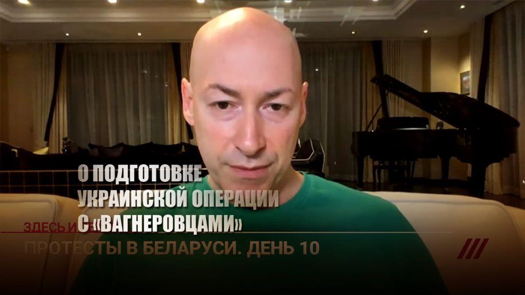 Абсолютная правда Гордон признал, что операцию с вагнеровцами готовила украинская разведка