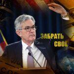 Журналисты Sohu рассказали, как страны будут отнимать своё золото у США