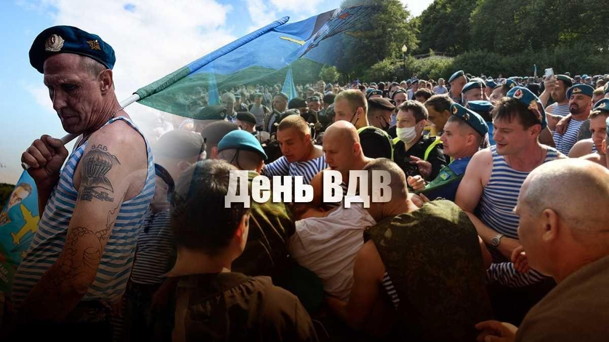 Десантник пояснил, с чего началась потасовка в Москве на день ВДВ