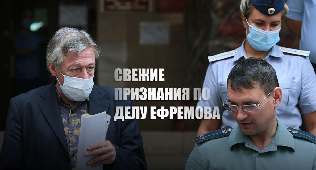 Ефремов рассказал, сколько водки он выпил перед смертельным ДТП