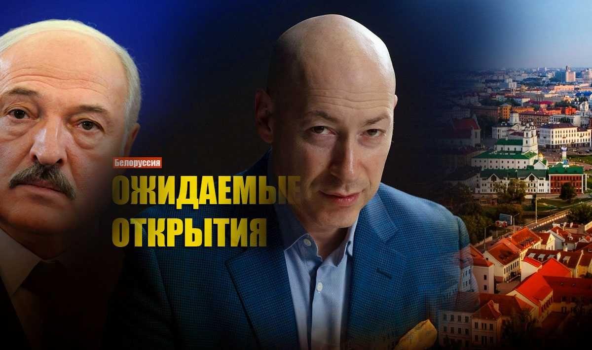 Гордон пояснил, почему после поездки в РБ ему стало стыдно за Украину