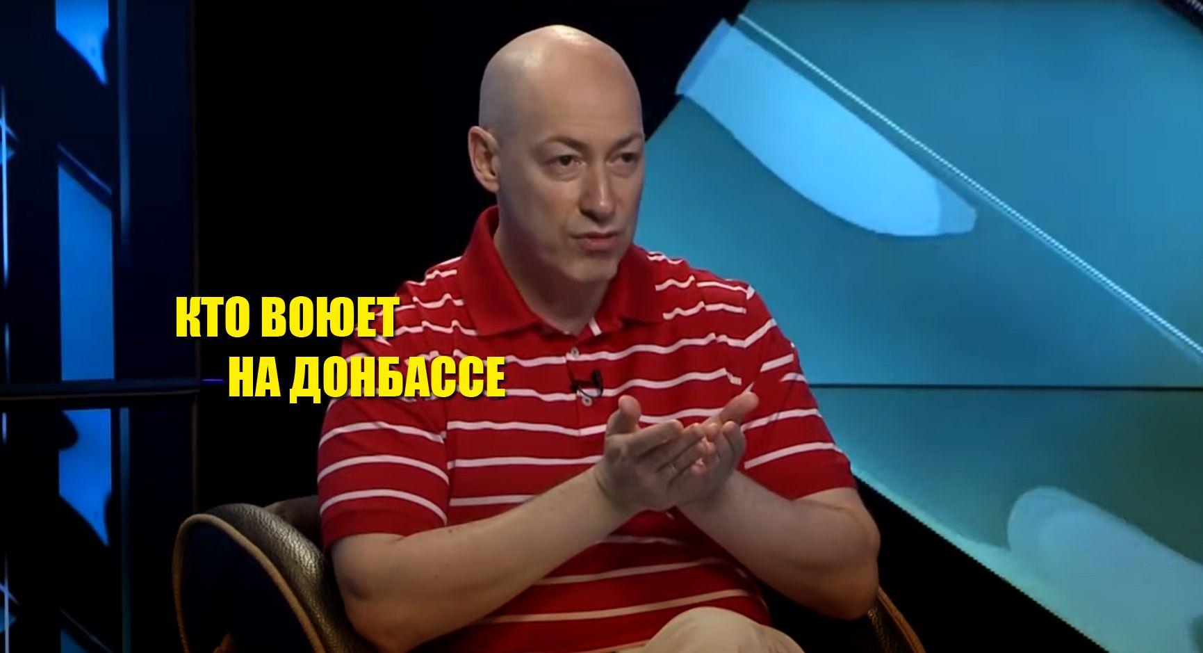 Василец пояснил Гордону, кто воюет между собой на Донбассе