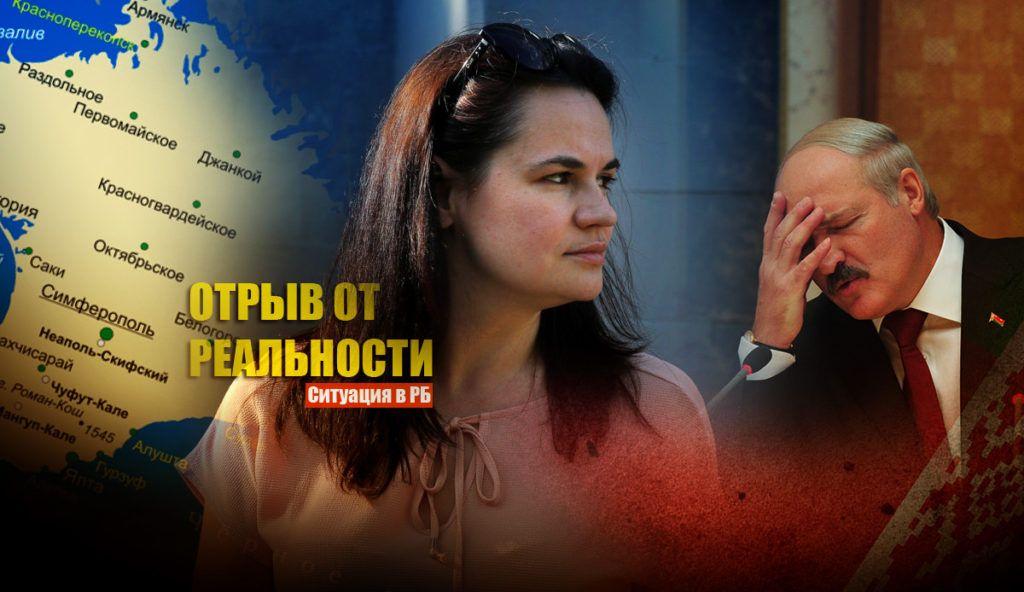 Граждане РФ остроумно ответили Тихановской на её заявление о «крови в Крыму»