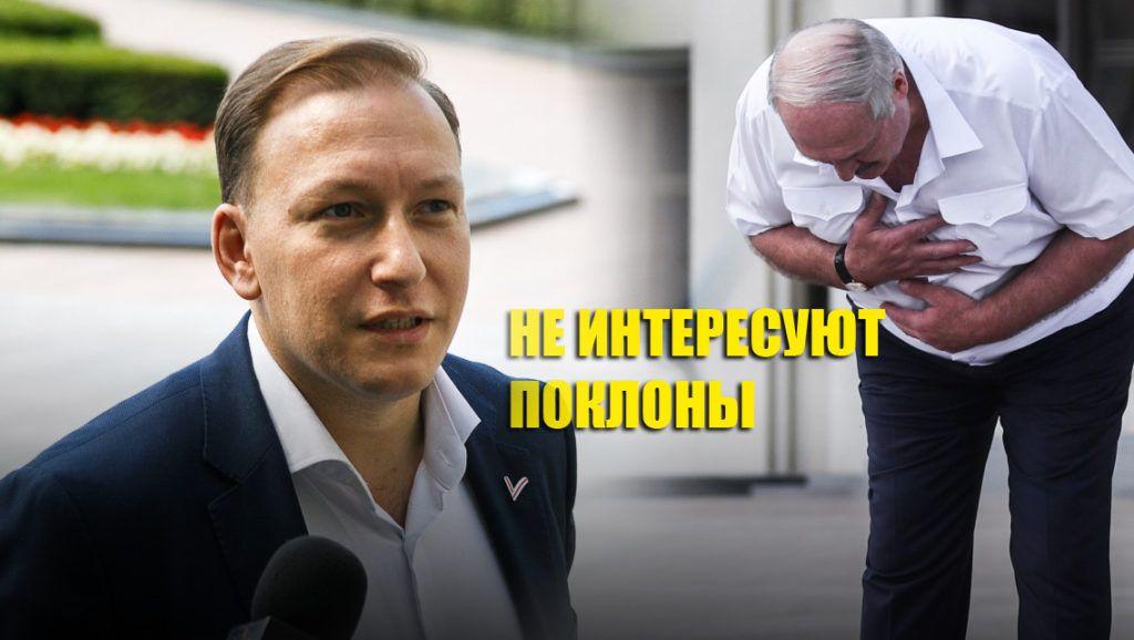 Кандидат в президенты РБ Дмитриев отказался принимать поклоны Лукашенко
