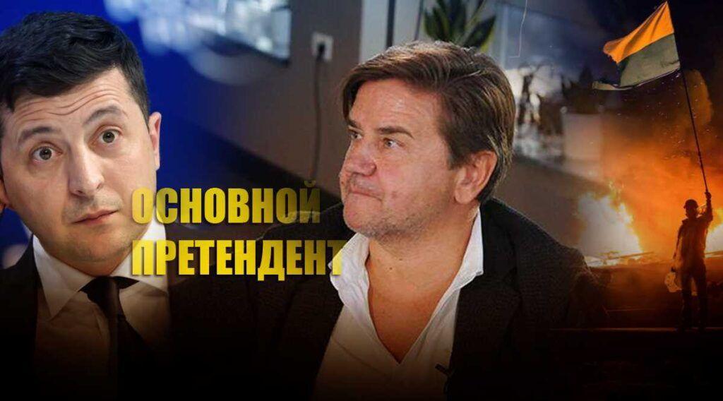 Карасёв назвал лучшего кандидата на смену Зеленскому