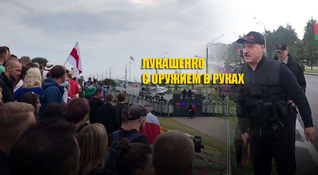 Лукашенко с автоматом в руках вышел за оцепление Дворца независимости