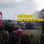 Лукашенко с автоматом в руках вышел за оцепление