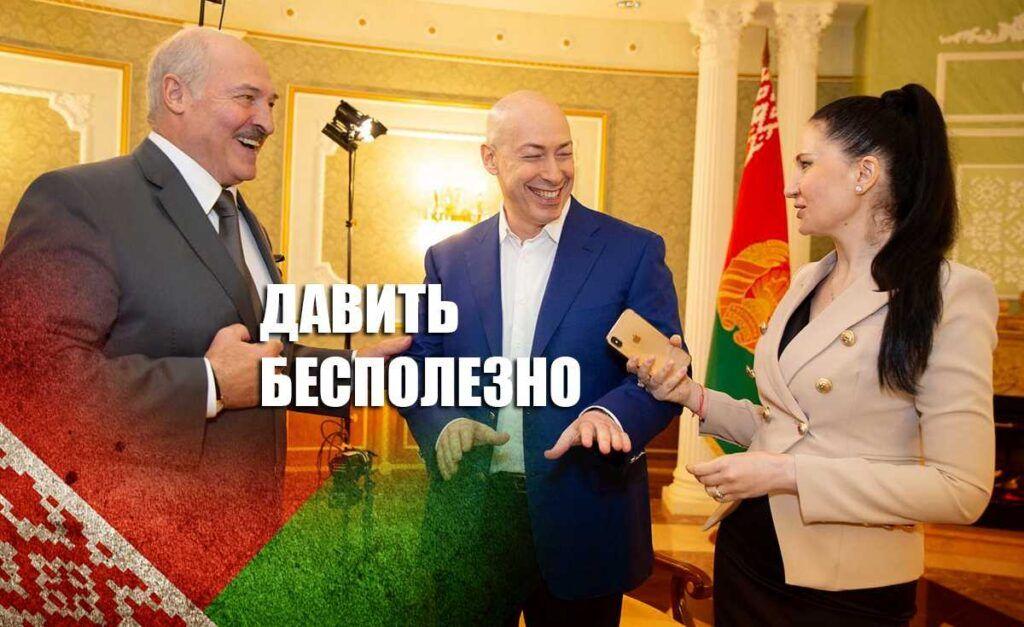 Лукашенко рассказал Гордону, давил ли на него президент России