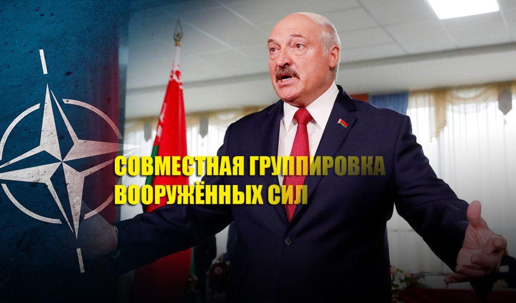 Лукашенко заявил о договоре с Россией на случай, если Запад дернется