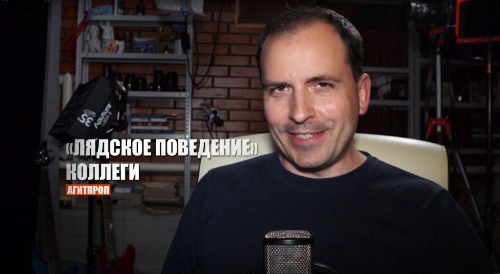 Лядское поведение Журналист Сёмин раскритиковал блогера Лядова за враньё о Белоруссии