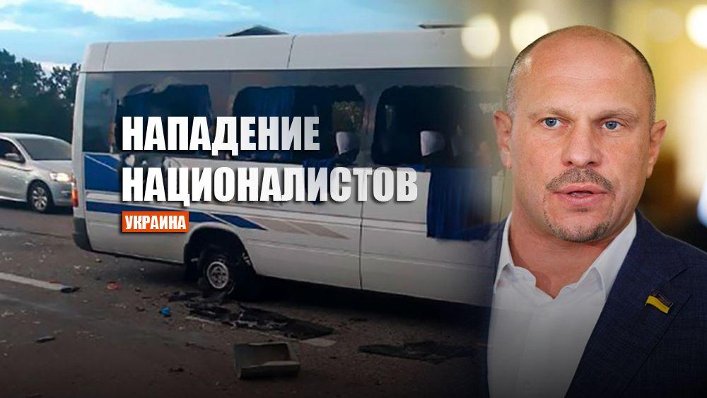 На Украине радикалы расстреляли автобус с членами движения «Патриоты - за жизнь». ВИДЕО