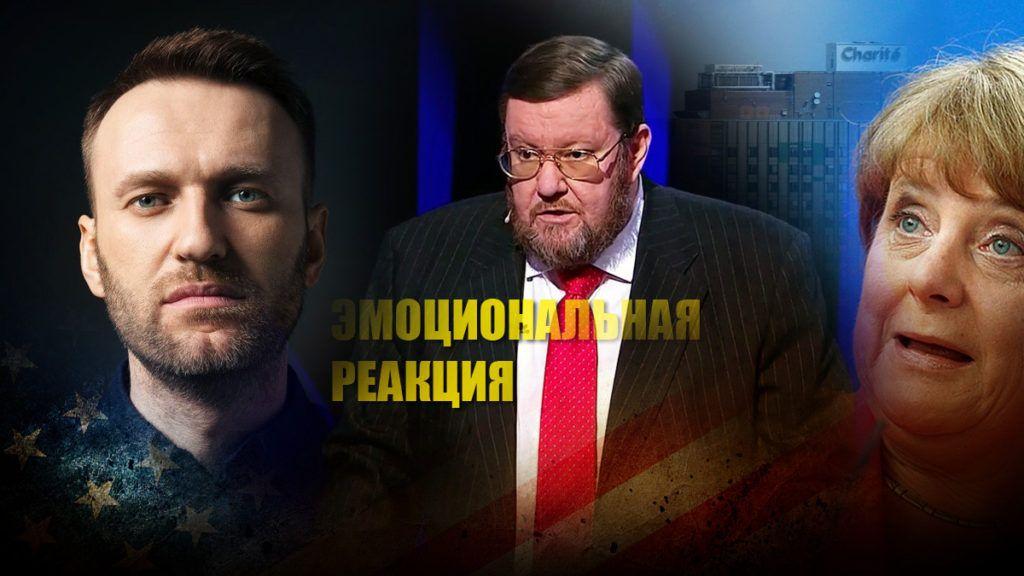 Навальный наш Сатановский эмоционально отреагировал на очередные претензии немцев