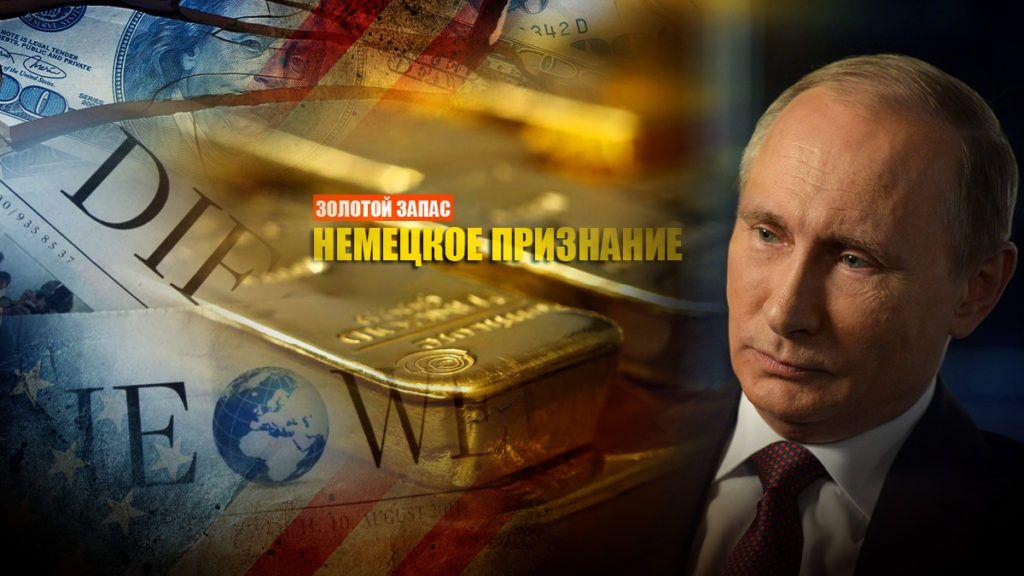 Немецкие журналисты восхитились «золотой стратегией» Путина и признали свою ошибку