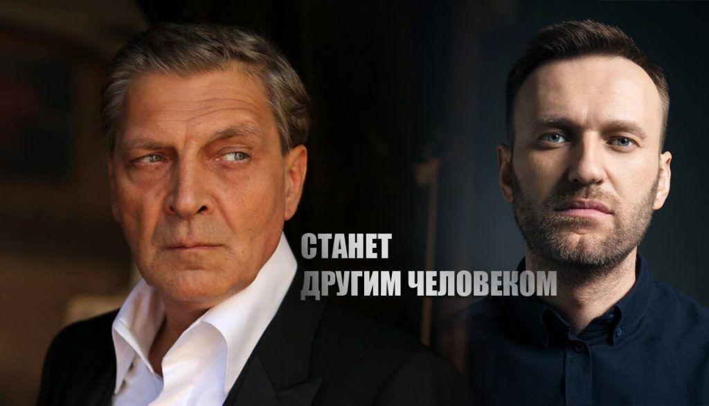 Невзоров заявил, что личность Навального после выхода из комы будет другой. ВИДЕО