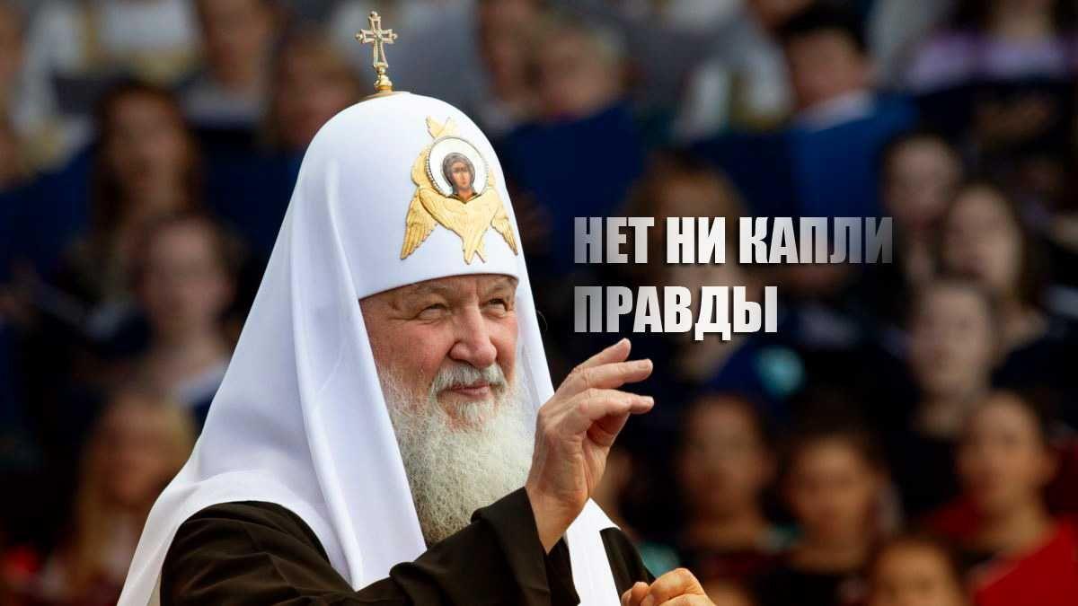 Патриарх Кирилл призвал не верить слухам о его богатстве