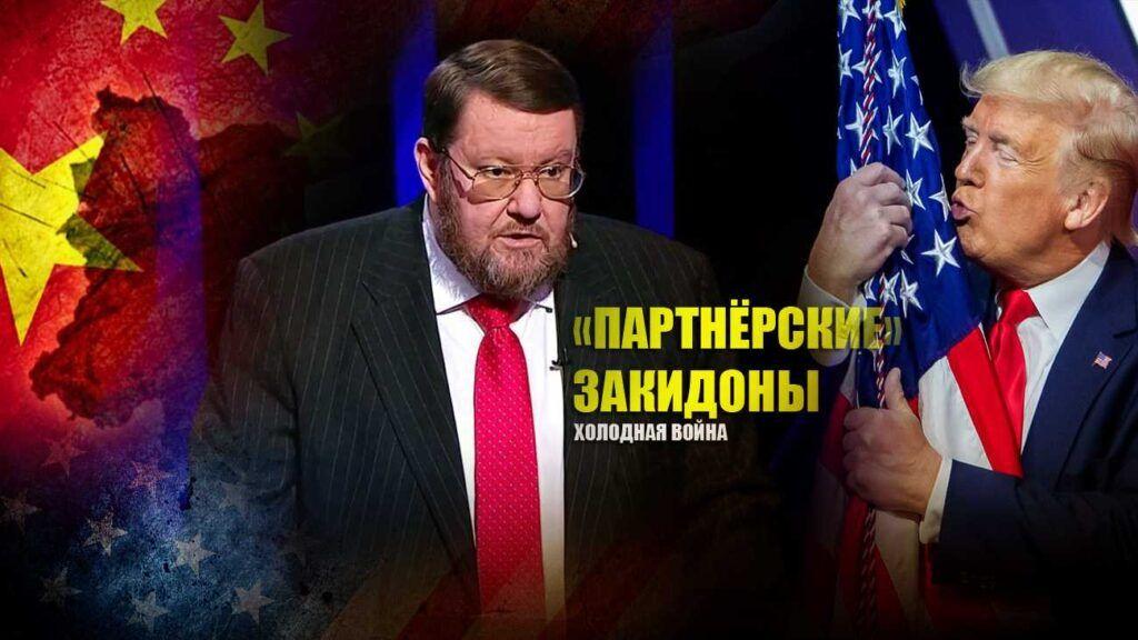 Политолог одной фразой пояснил, что нужно делать с США за намёки на дружбу против Китая