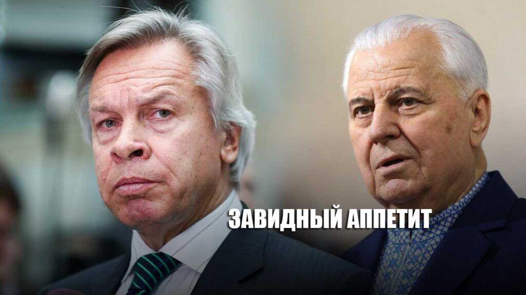 Пушков прокомментировал требование Кравчука заплатить 300 млрд долларов Украине