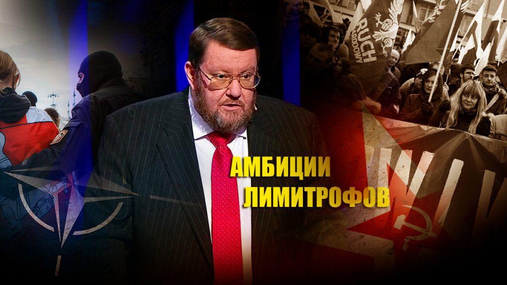 Сатановский предложил лучший способ избавиться от нападок Запада на Россию