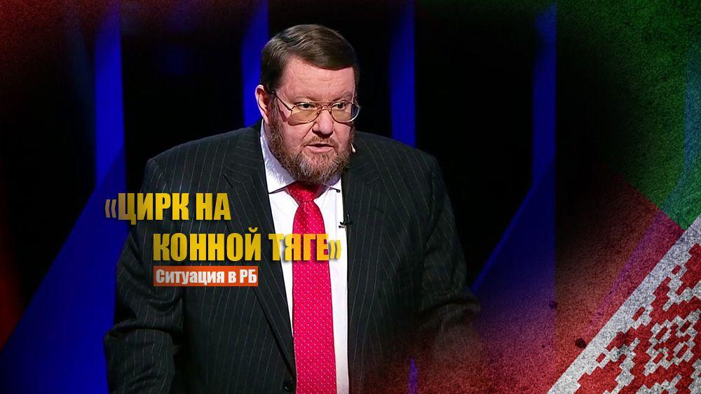 Сатановский рассказал, как белорусский кризис решали бы израильтяне