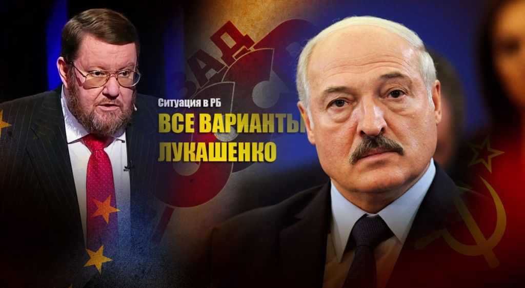 Сатановский рассказал о трёх вариантах развития событий в РБ и для Лукашенко
