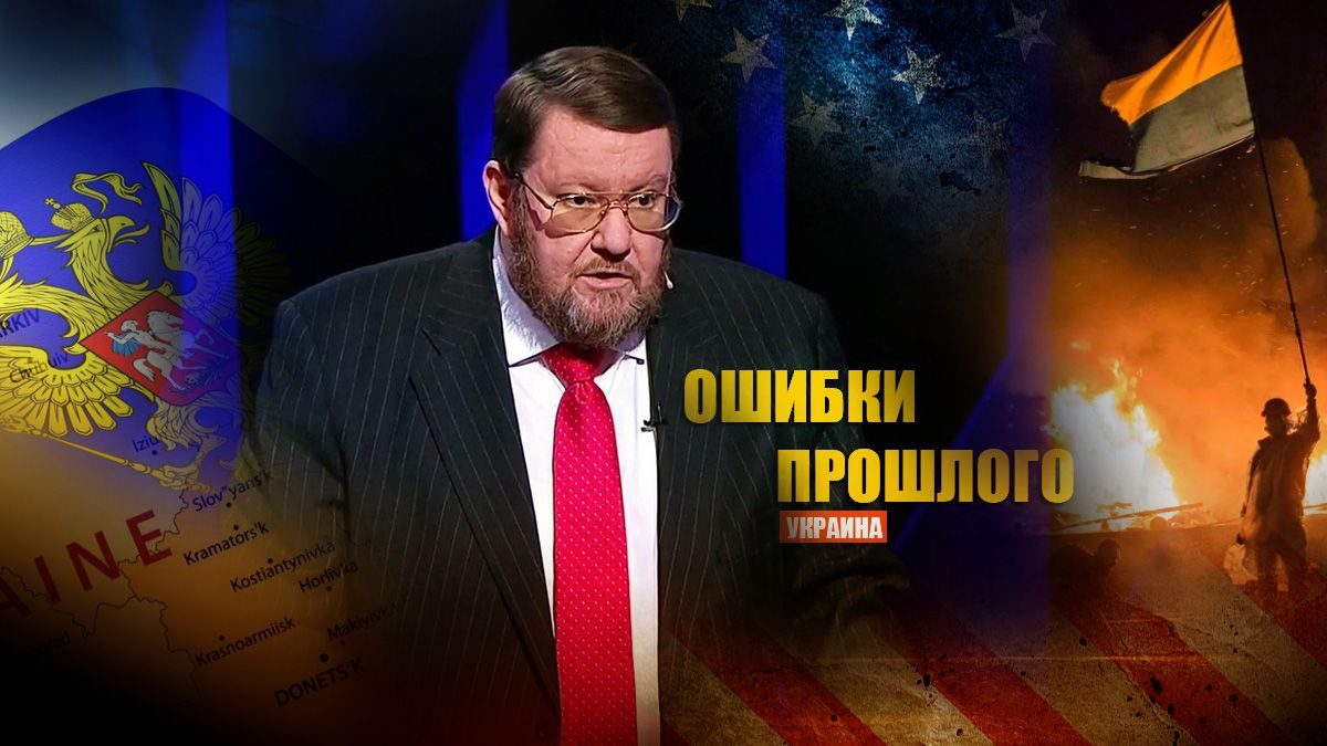 Сатановский впервые заявил о стратегической ошибке руководства России в 2014 г.