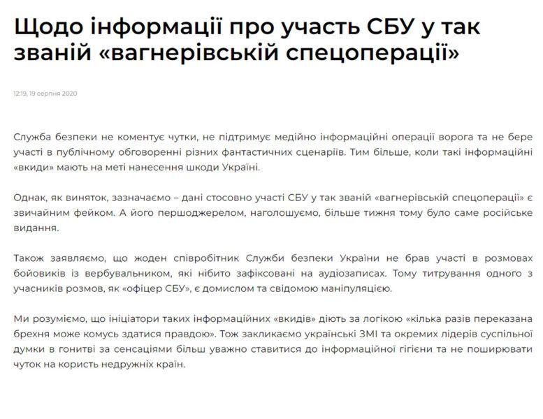 Комментарий СБУ по вагнеровцам