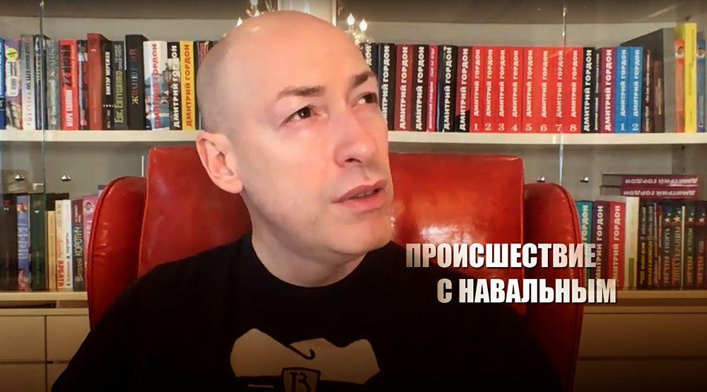 Ситуация жуткая Гордон назвал варианты того, что произошло с Навальным