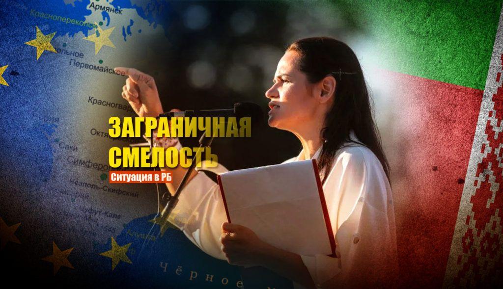Тихановская сделала очередное резонансное заявление по Крыму