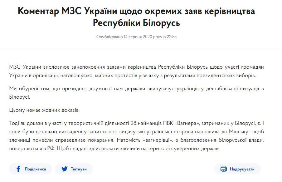 Украинский МИД возмутился словами президента Беларуси Александра Лукашенко