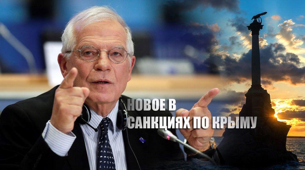 В ЕС сообщили о присоединении Украины и Грузии к санкциям по Крыму