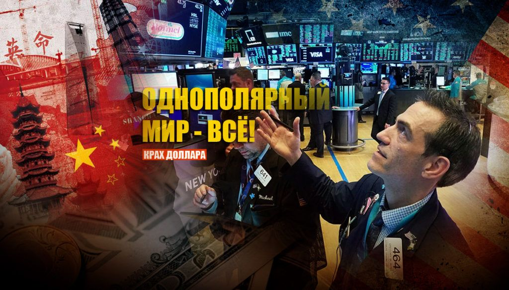 Вадим Карасёв заявил о начале краха империи США