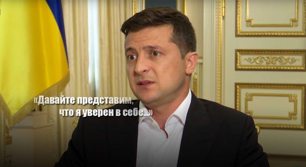 Зеленский рассказал, что он сделал бы на месте Лукашенко