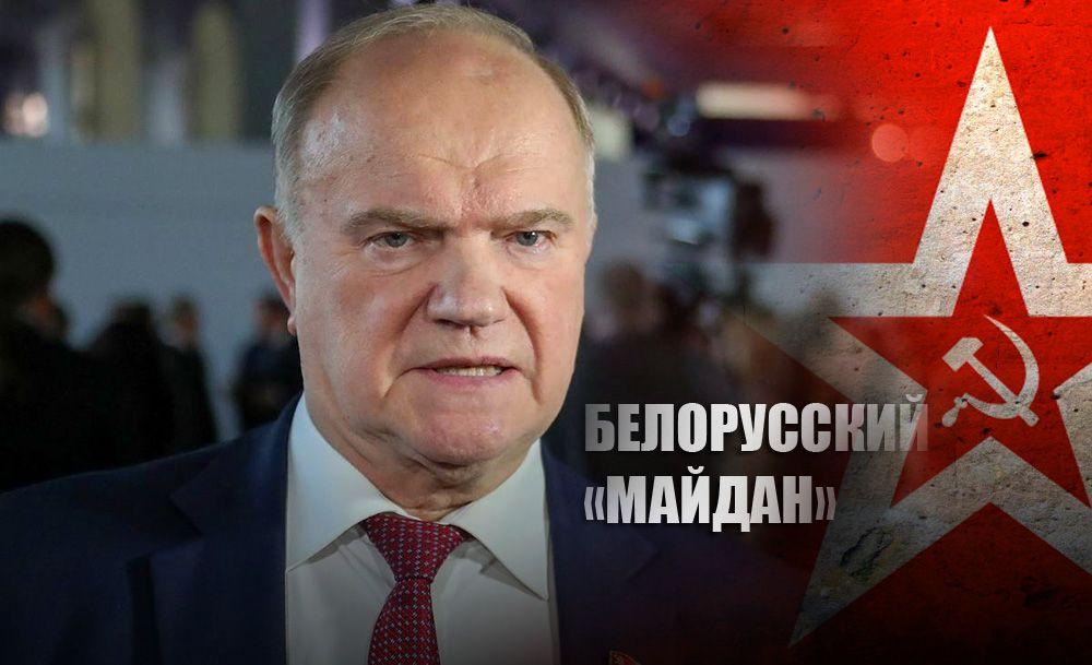 Зюганов рассказал о последствиях для России если сломают Белоруссию