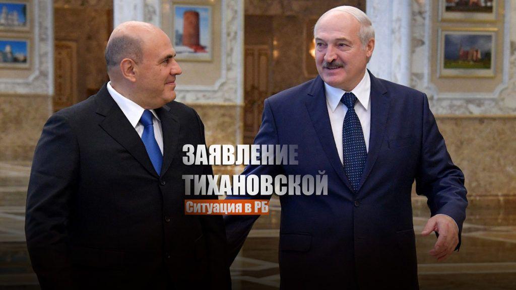 Тихановская сделала заявление после встречи Лукашенко и Мишустина