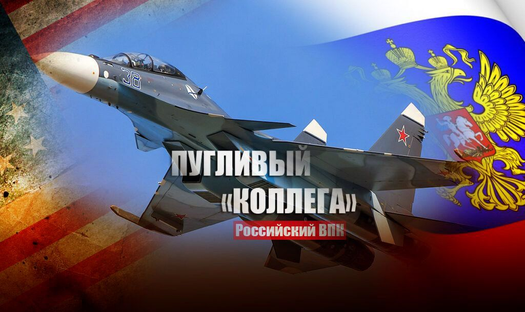 Американский пилот отказался повторять маневр коллеги из России из-за страха