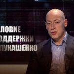 Дмитрий Гордон предположил, какое условие Путин поставил Лукашенко в Сочи