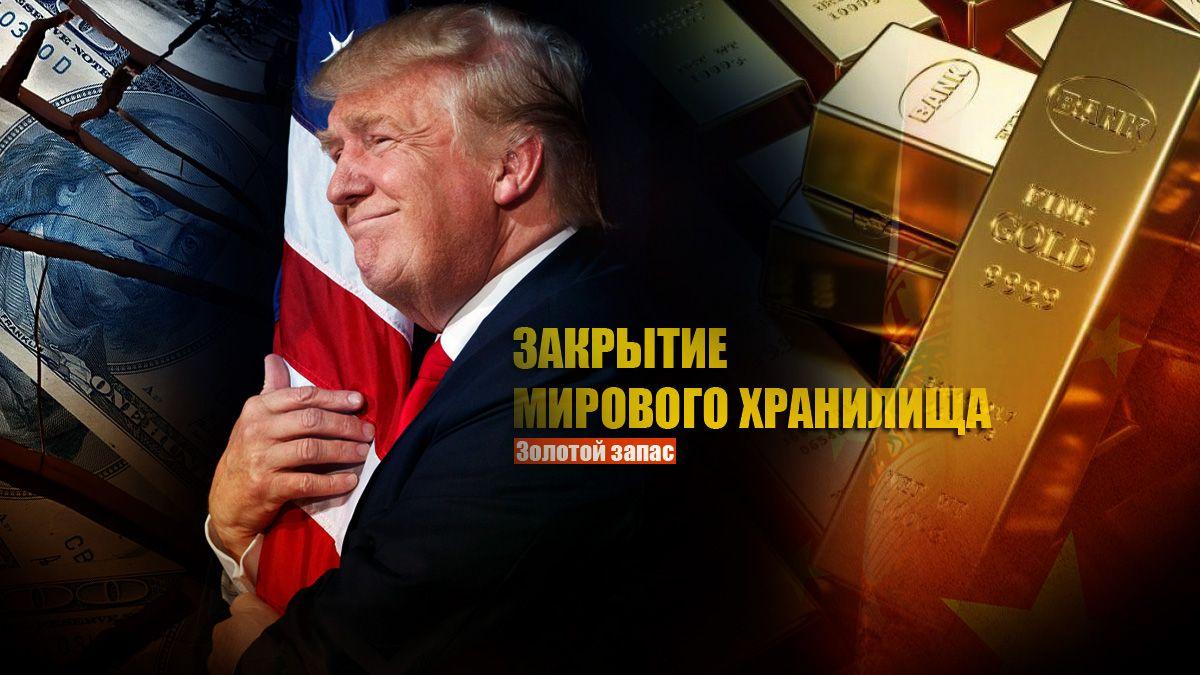 Экономист прокомментировал информацию о решении стран массово вывезти из США свой золотой запас