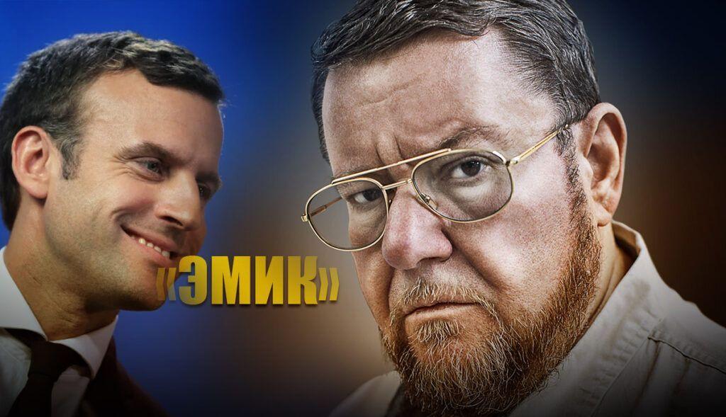 Эмик, ты не охренел! Сатановский прокомментировал призыв Макрона к Лукашенко уйти в отставку