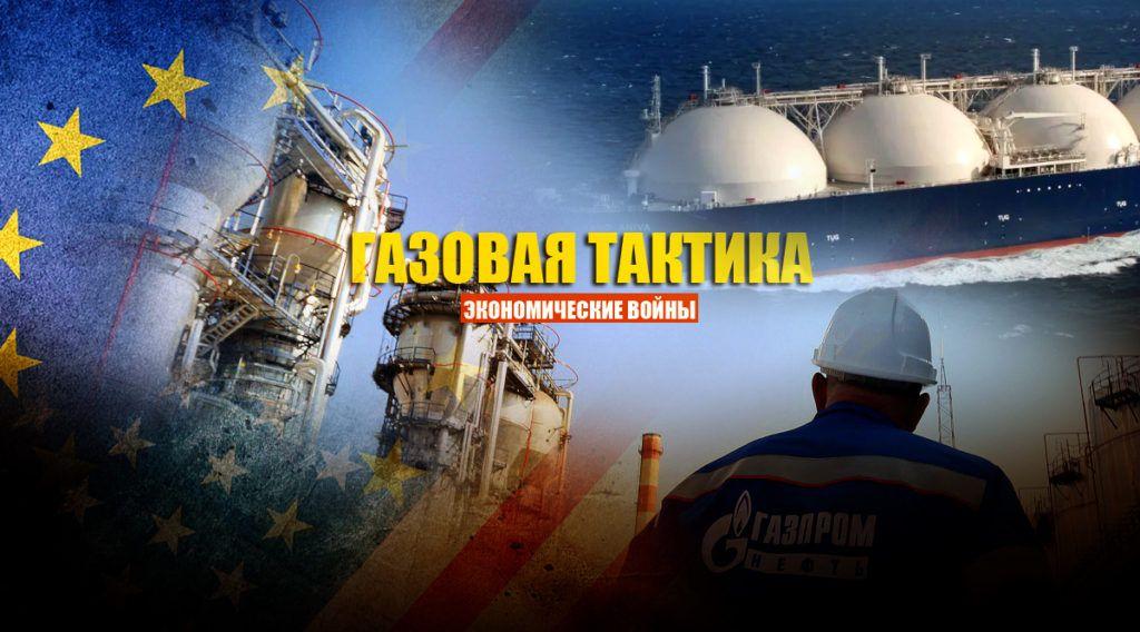 """Газпром нашёл """"ловкий способ"""", чтобы не пустить в Европу американский СПГ"""