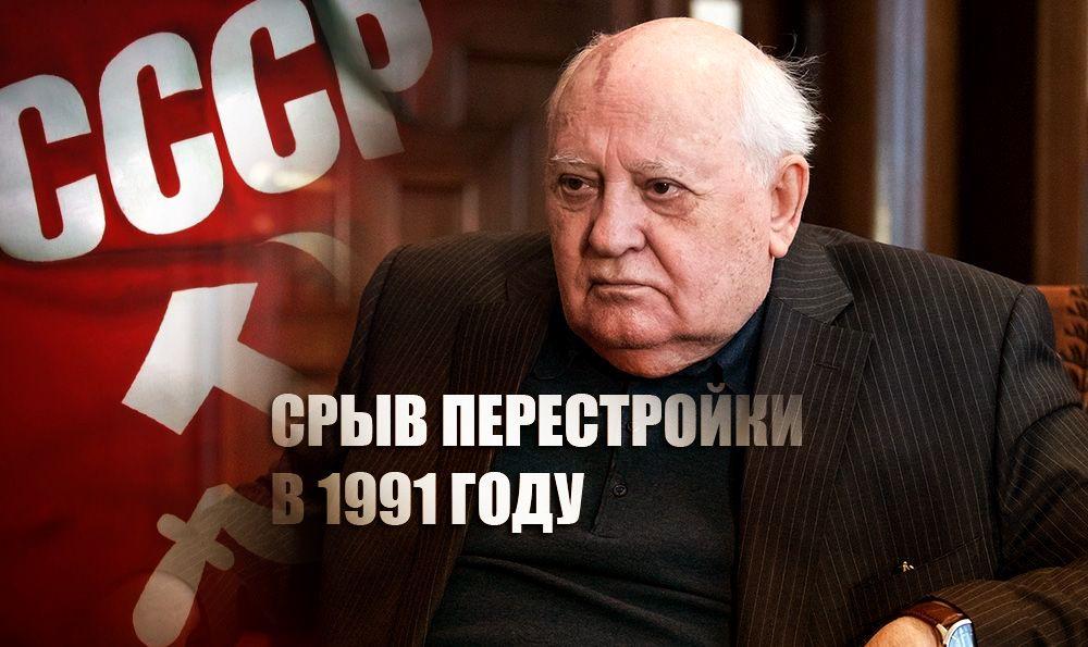 Горбачев спустя 35 лет назвал виновныхв срыве перестройки и развале СССР
