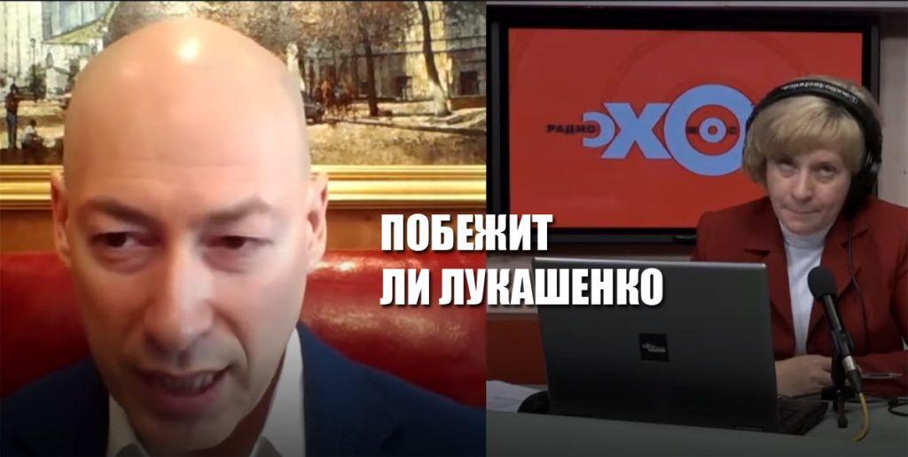 Гордон нецензурно ответил на вопрос, побежит ли Лукашенко из страны