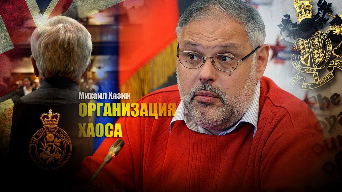 Хазин афоризмом пояснил, почему в Великобритании нет судов по Литвиненко и Скрипалям