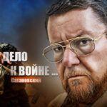"""""""К войне идем, к войне"""": Сатановский дал мрачный прогноз"""