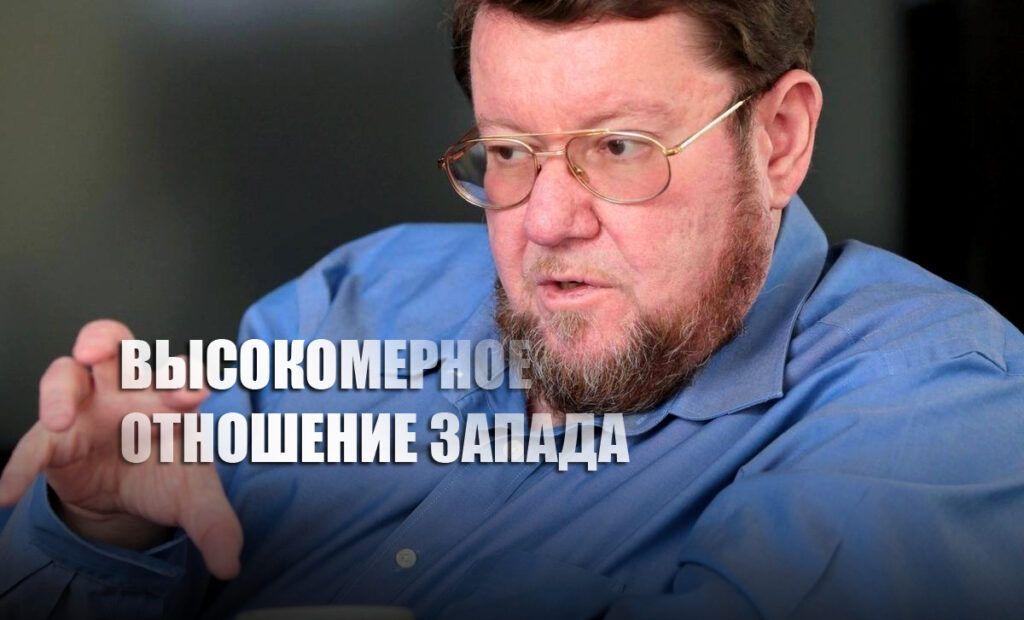 Какого лешего! Сатановский возмутился из-за высокомерного тона Запада в отношении России