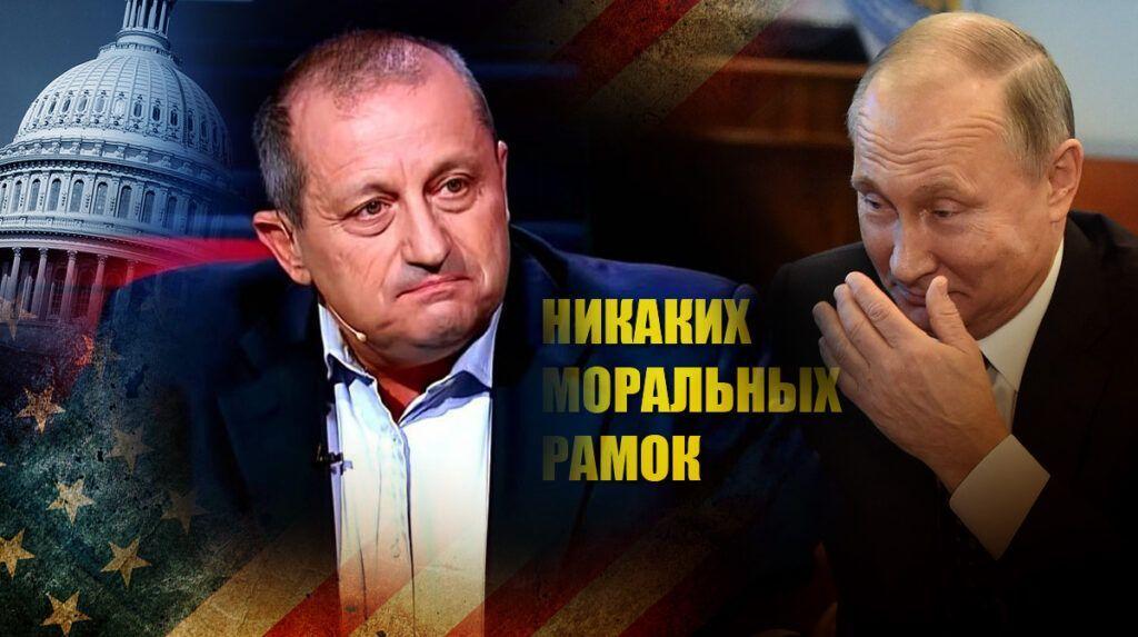 Кедми объяснил, смогли бы США применить крайние меры против российского лидера