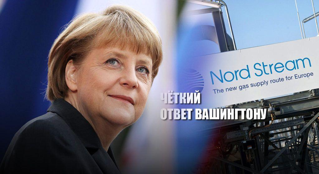 Меркель дала однозначный ответ на угрозы санкций США против Nord Stream 2