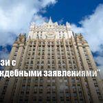 МИД РФ ответил на обвинения Запада по делу Навального