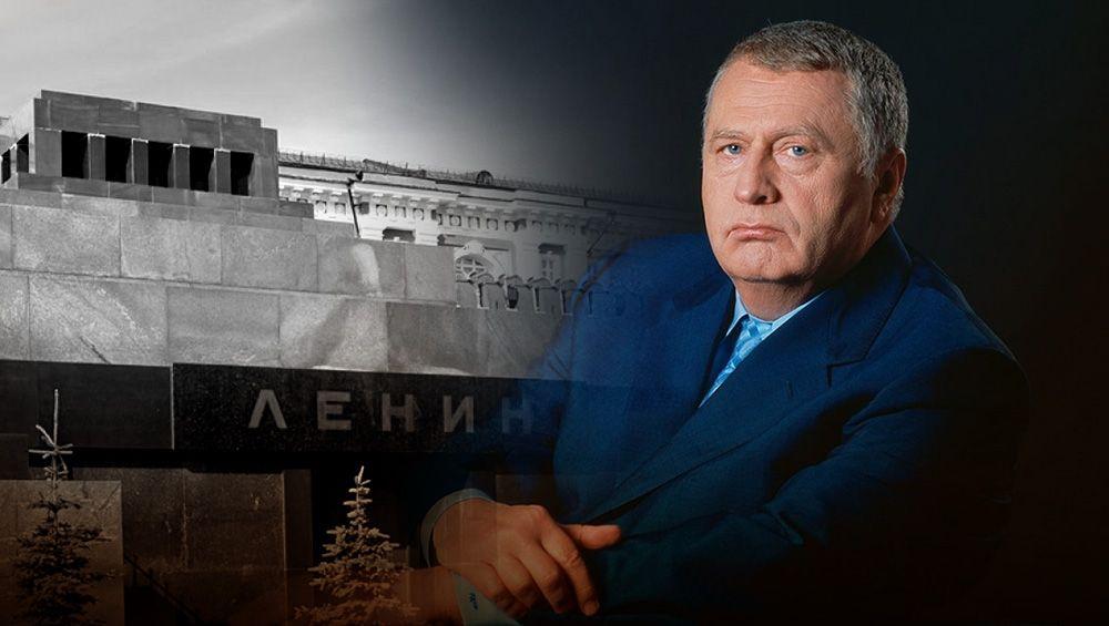 Нам этот труп не нужен Жириновский предложил, как нужно поступить с телом Ленина